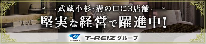 T-REIZ グループ