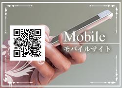 モバイル版ホームページ