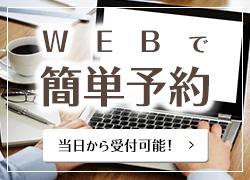 WEBで簡単予約!