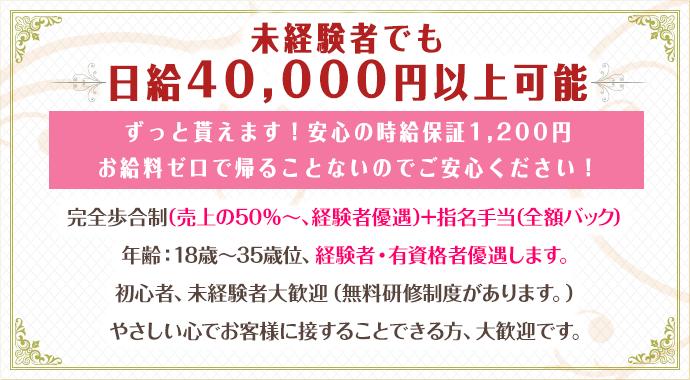 日給40,000円も可能