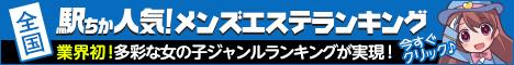 [駅ちか]で探す神奈川のメンズエステ情報